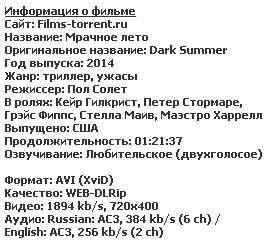 Мрачное лето (2014)