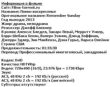 Помни воскресенье (2013)
