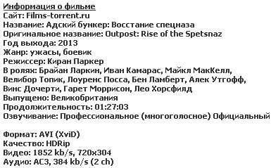 Адский бункер: Восстание спецназа (2013)