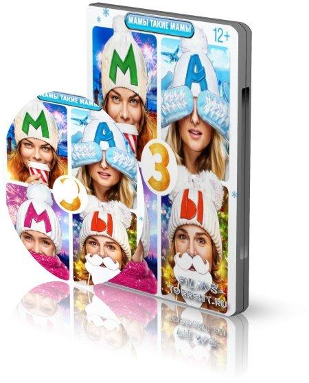 Мамы 3 (2014)