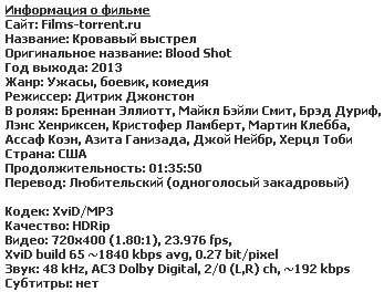 Кровавый выстрел (2013)