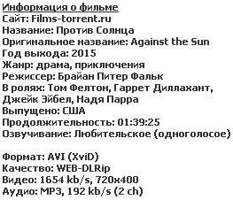 Против Солнца (2015)