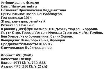 Приключения Паддингтона (2014)