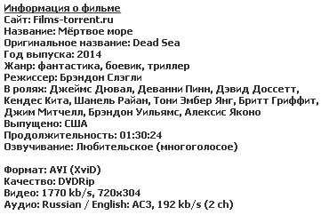Мёртвое море (2014)