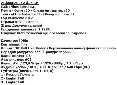 Пенги и Сомми 3D (2012)