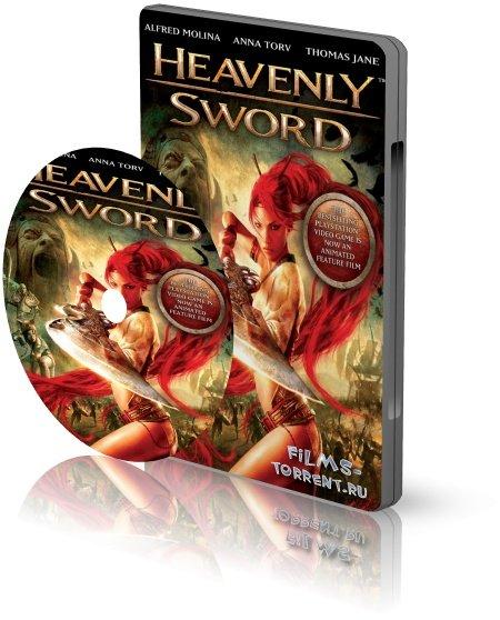 Небесный меч (2014)