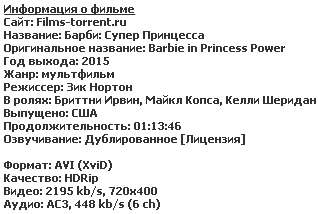 Барби: Супер Принцесса (2014)