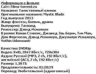 Таинственный клинок (2013)