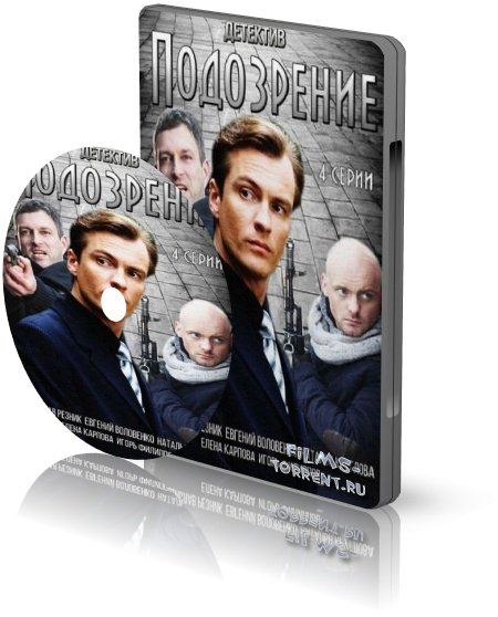 Подозрение (2015)