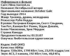 Октябрьский шторм (2014)