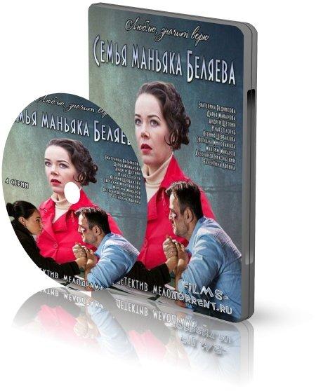 Семья маньяка Беляева (2015)