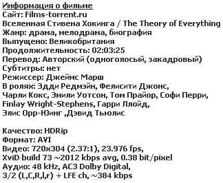 Вселенная Стивена Хокинга (2014)