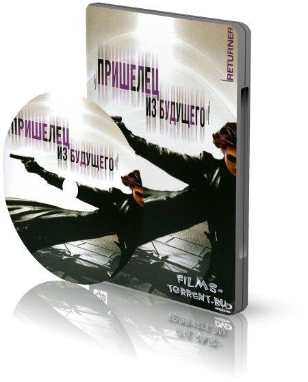 Пришелец из будущего (2002)