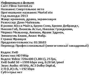 Смертельное лето (2013)
