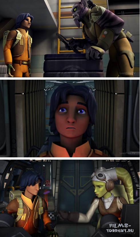 Звездные войны: Повстанцы (2014)