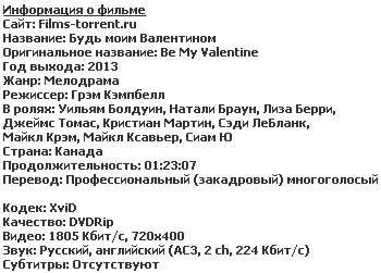 Будь моим Валентином (2013)