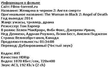 Женщина в черном 2: Ангел смерти (2014)