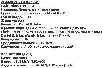 Поля живых мертвецов (2014)