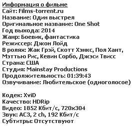 Один выстрел (2014)