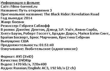 Путь откровения 3 (2014)