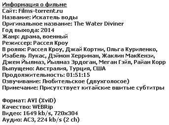 Искатель воды (2014)