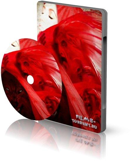 Красная шапочка (2015)