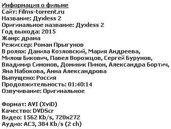 Духless 2 (2014)