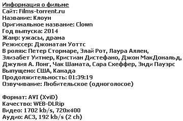 Клоун (2014)