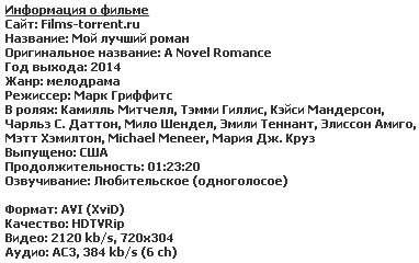 Мой лучший роман (2015)