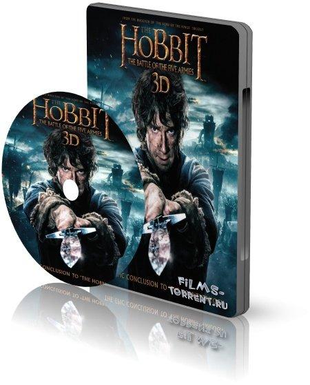 Хоббит: Битва пяти воинств 3D (2014)