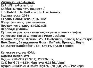 Хоббит: Битва пяти воинств (2014)