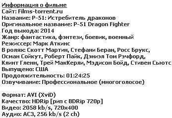 P-51: Истребитель драконов (2014)
