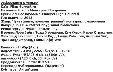 Школа Монстров: Призрачно (2015)