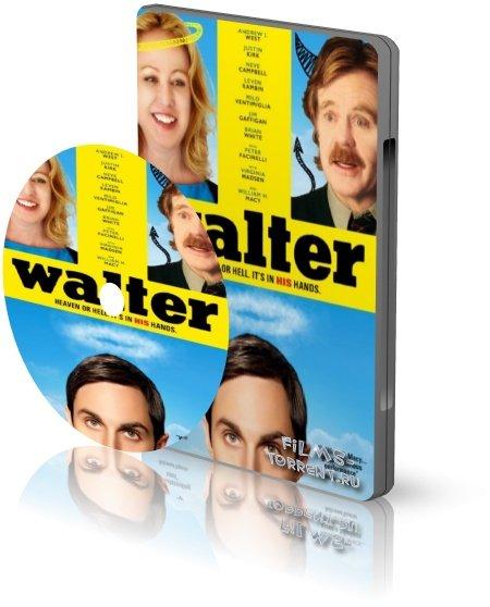 Уолтер (2015)