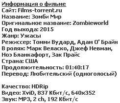 Зомби Мир (2015)