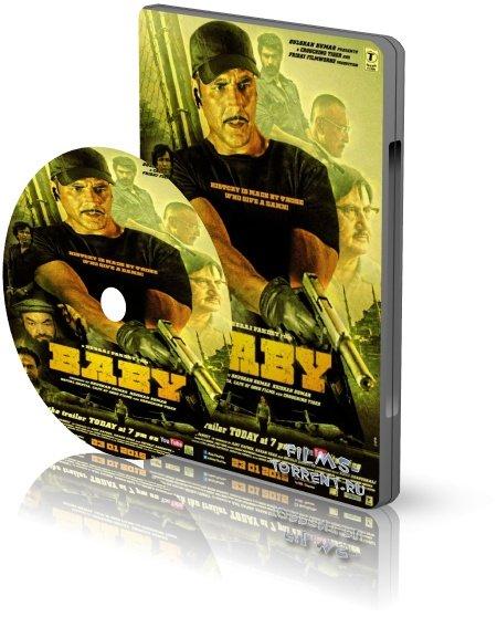 Бэйби (2015)