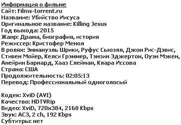 Убийство Иисуса (2015)