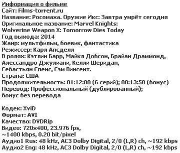 Росомаха. Оружие Икс: Завтра умрёт сегодня (2014)