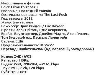 Последний толчок (2012)