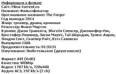 Фальсификатор (2014)
