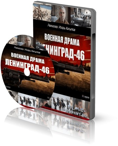 Ленинград 46 (2015)