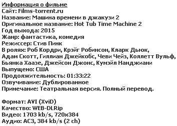 Машина времени в джакузи 2 (2015)