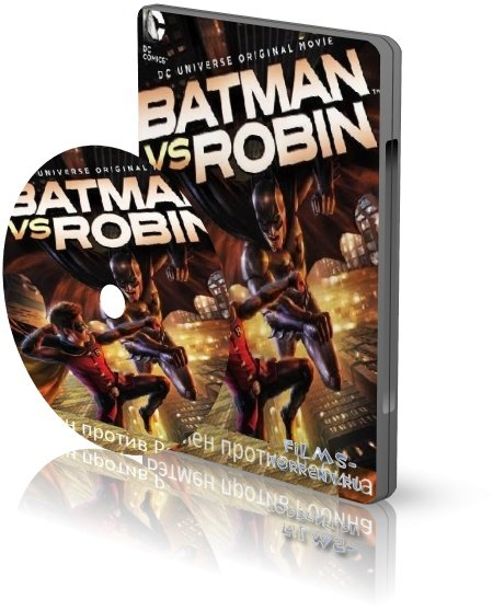 Бэтмен против Робина (2015)