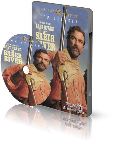 Последняя битва на Сабельной реке (1997)