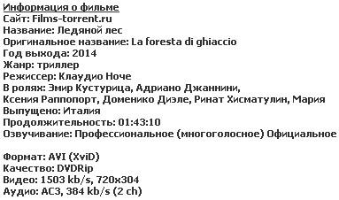 Ледяной лес (2014)