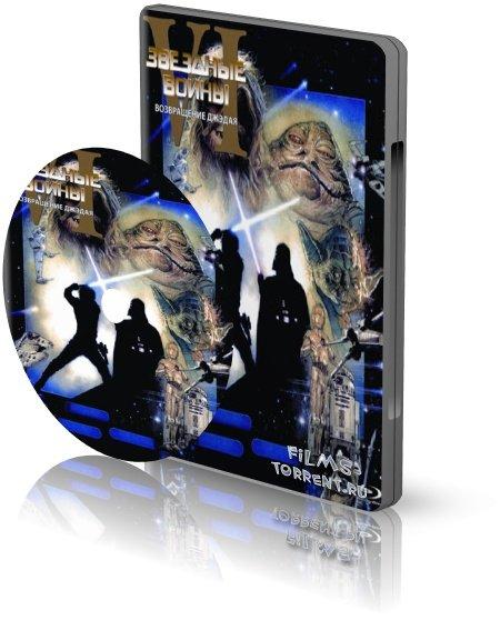 Звездные войны: Эпизод 6 – Возвращение Джедая (1983)