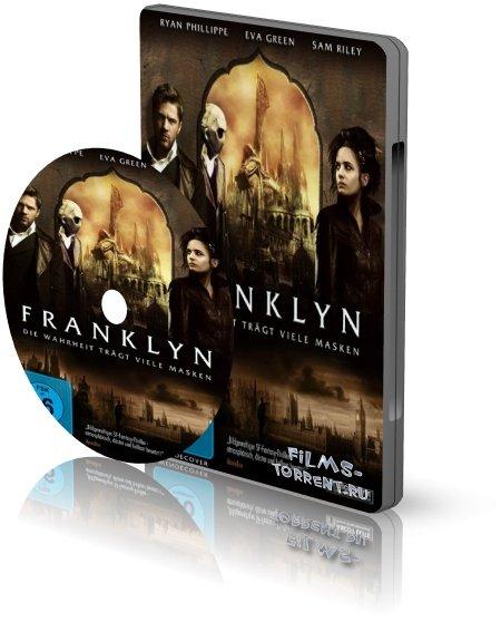 Франклин (2008)
