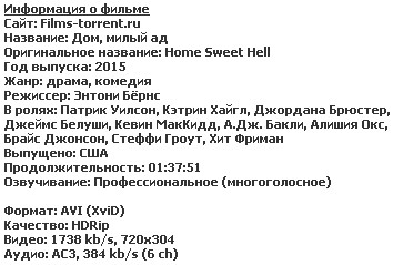 Дом, милый ад (2015)