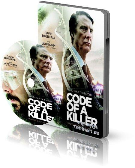Код убийцы (2015)