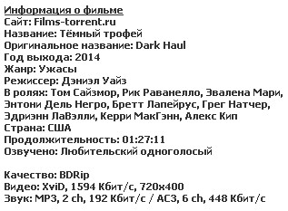 Тёмный трофей (2014)